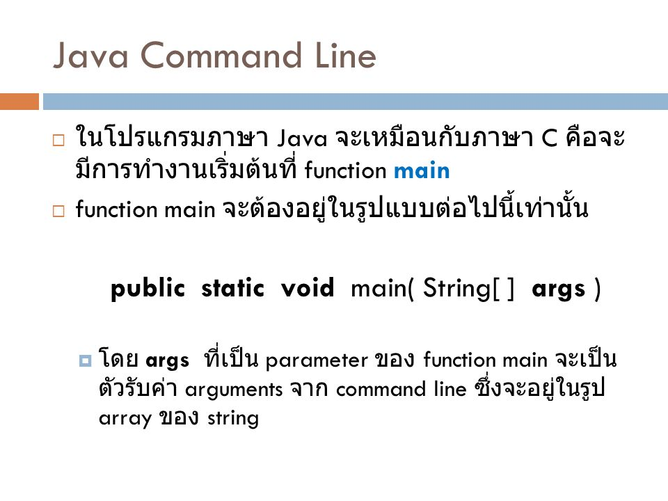public static void main( String[ ] args )